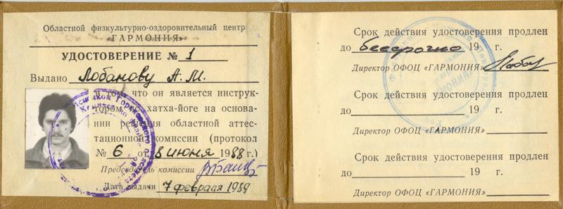 Первое удостоверение инстуктора йоги в России, 1988